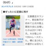 「僕が走り続ける理由」記事掲載。走り続ける2つの理由。
