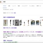「義足」検索結果でトップ10入りが2本!より人の目に触れやすくなることには意味がある。