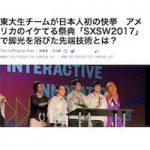 SXSW2017東京大学の義足開発チームがAward受賞の快挙!