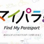 障害者スポーツのマッチングサイト「マイパラ!」オープン。自分にあったスポーツを見つけてみては?