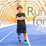 走りたいと願う誰もが「走る」ことの一歩を踏み出すために。「世界初の義足の図書館」を作るクラウドファンディング開始!
