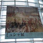 ミュシャ展行ってきました。美術館・博物館がお出かけに使える5つの理由。