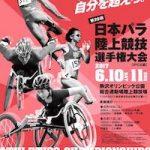 6/10,11は日本パラ陸上選手権@駒沢へ!T42男子初の予選開催&股義足同士の争い。